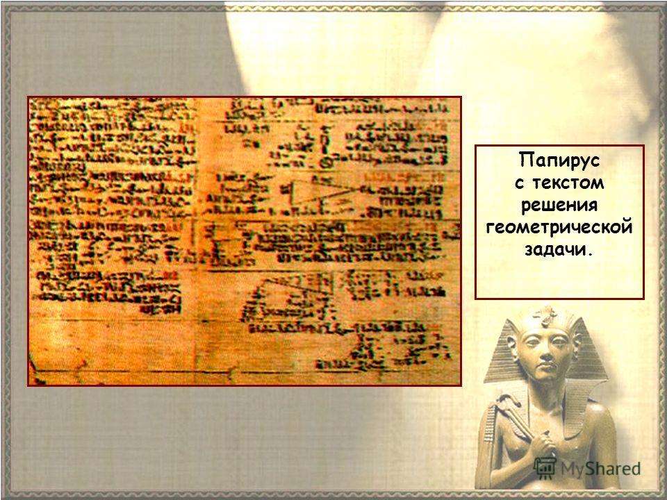 Папирус с текстом решения геометрической задачи.