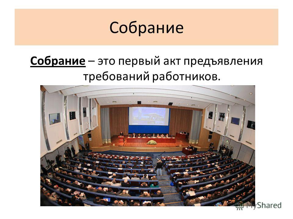 Собрание Собрание – это первый акт предъявления требований работников.