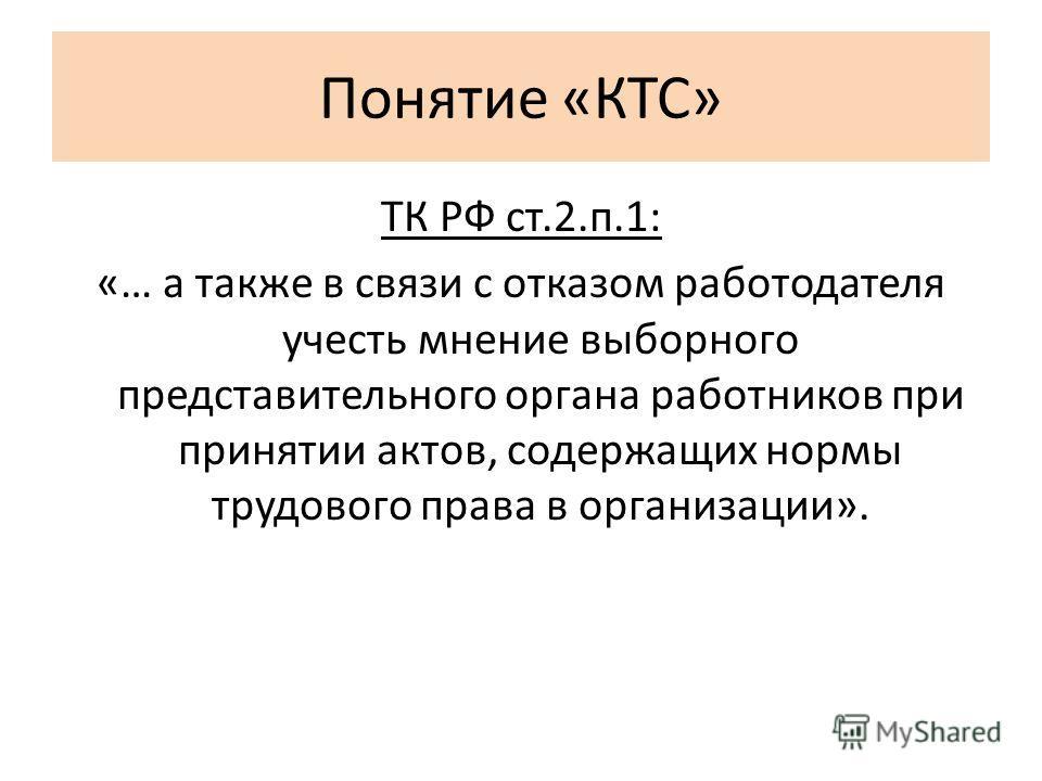 Понятие «КТС» ТК РФ ст.2.п.1: «… а также в связи с отказом работодателя учесть мнение выборного представительного органа работников при принятии актов, содержащих нормы трудового права в организации».