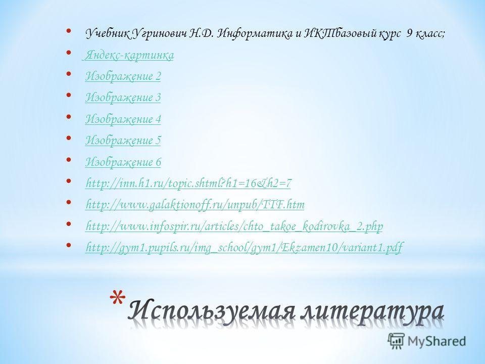 Учебник Угринович Н.Д. Информатика и ИКТбазовый курс 9 класс; Яндекс-картинка Изображение 2 Изображение 3 Изображение 4 Изображение 5 Изображение 6 http://inn.h1.ru/topic.shtml?h1=16&h2=7 http://www.galaktionoff.ru/unpub/TTF.htm http://www.infospir.r