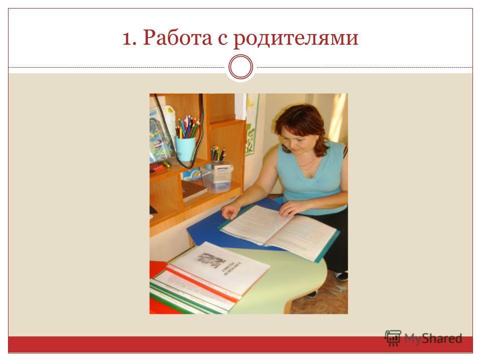 1. Работа с родителями