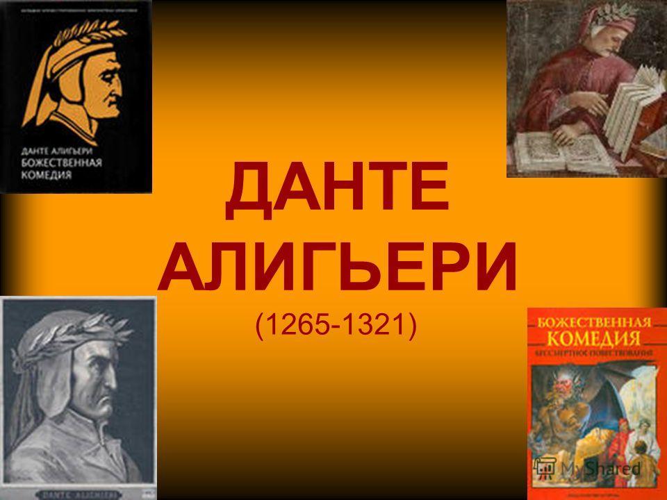 ДАНТЕ АЛИГЬЕРИ (1265-1321)