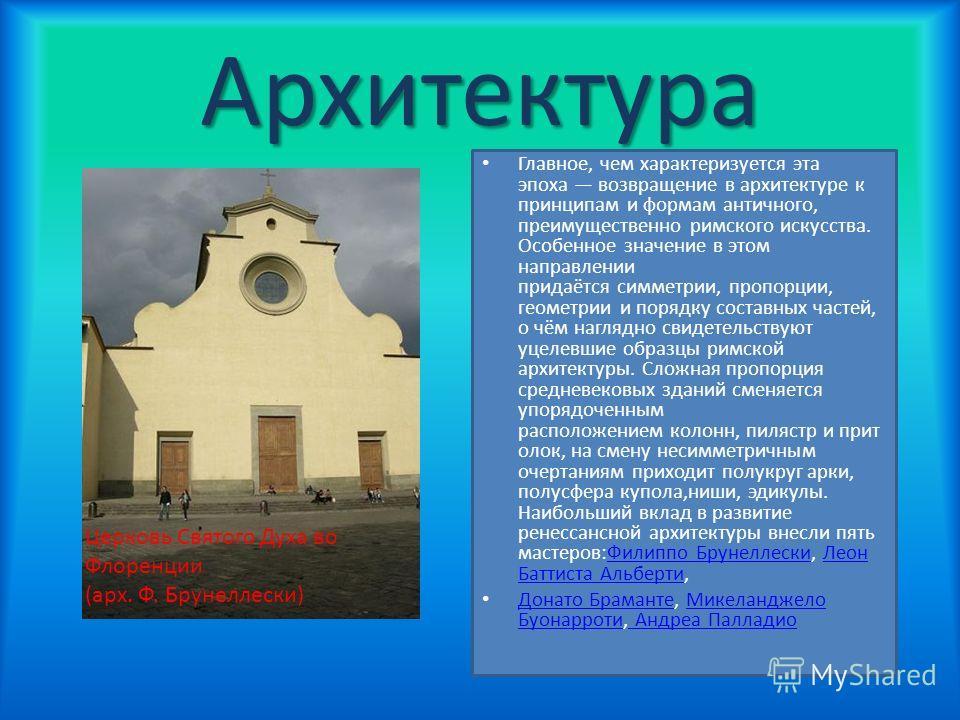 Архитектура Главное, чем характеризуется эта эпоха возвращение в архитектуре к принципам и формам античного, преимущественно римского искусства. Особенное значение в этом направлении придаётся симметрии, пропорции, геометрии и порядку составных часте