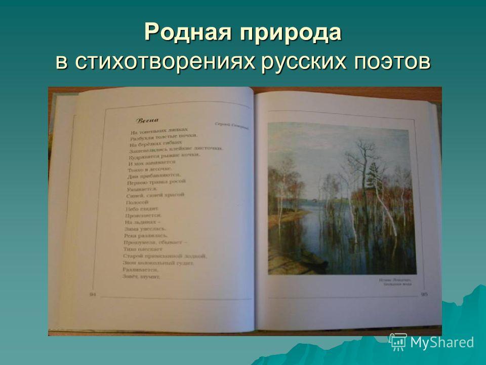 Родная природа в стихотворениях русских поэтов