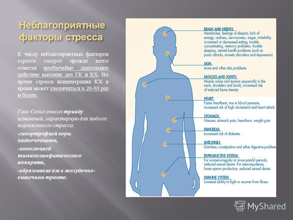 Неблагоприятные факторы стресса К числу неблагоприятных факторов стресса следует прежде всего отнести необычайно длительное действие высоких доз ГК и КХ. Во время стресса концентрация КХ в крови может увеличиться в 20-50 раз и более. Ганс Селье описа