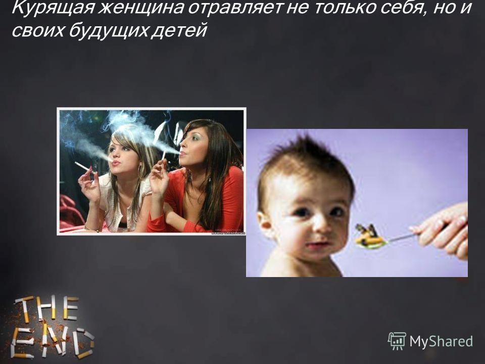 Курящая женщина отравляет не только себя, но и своих будущих детей
