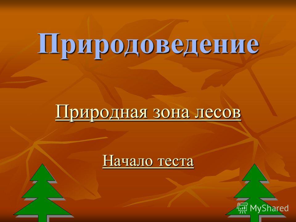 Природоведение Природная зона лесов Природная зона лесов Начало теста Начало теста