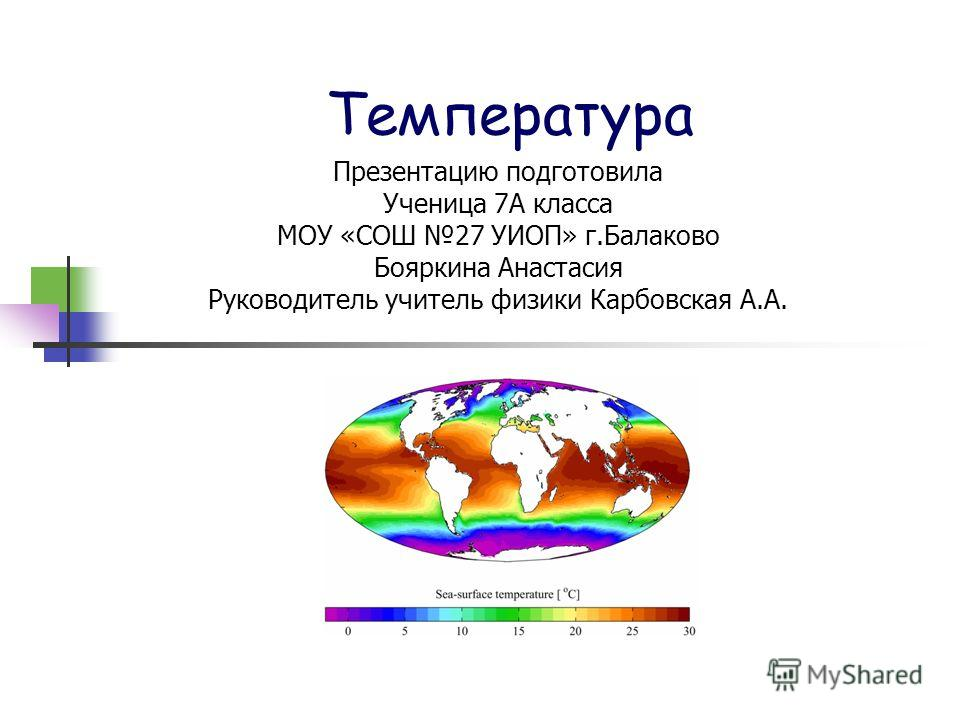 Температура Презентацию подготовила Ученица 7А класса МОУ «СОШ 27 УИОП» г.Балаково Бояркина Анастасия Руководитель учитель физики Карбовская А.А.