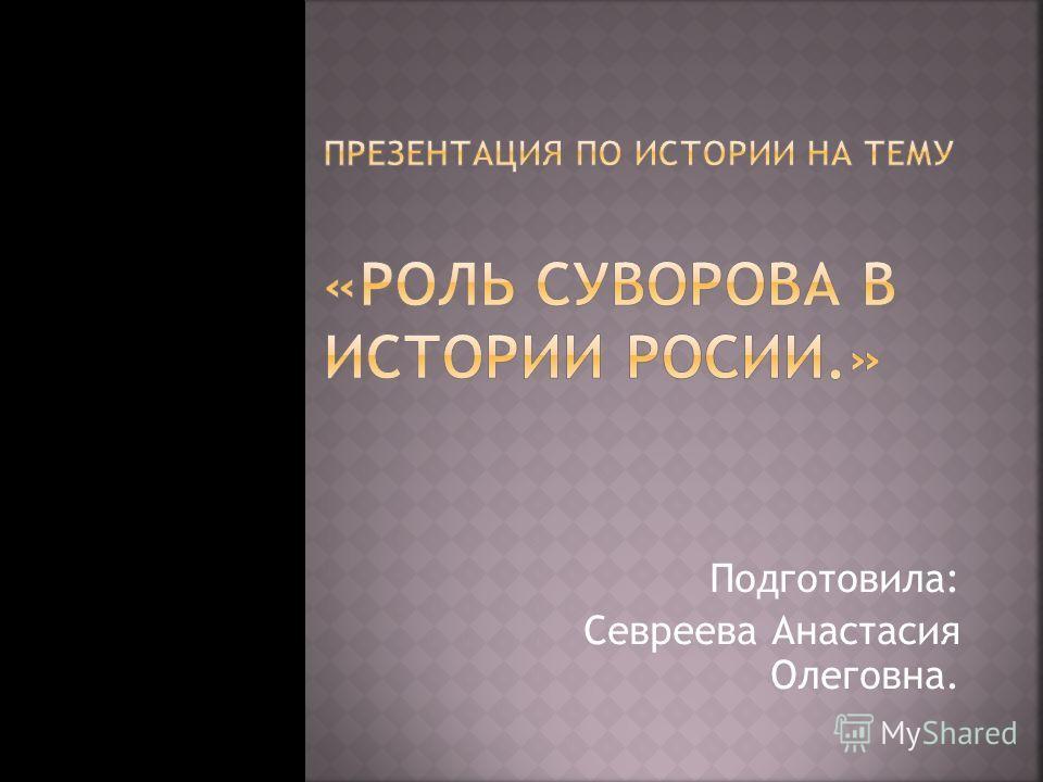 Подготовила: Севреева Анастасия Олеговна.