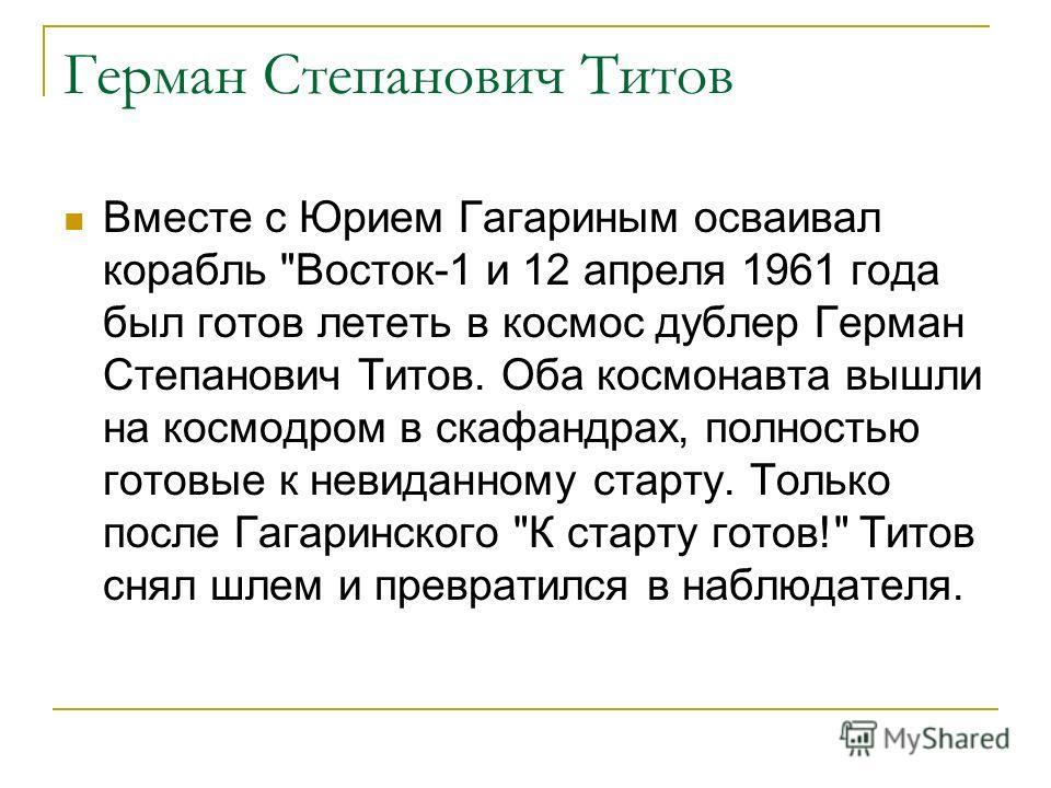 Герман Степанович Титов Вместе с Юрием Гагариным осваивал корабль