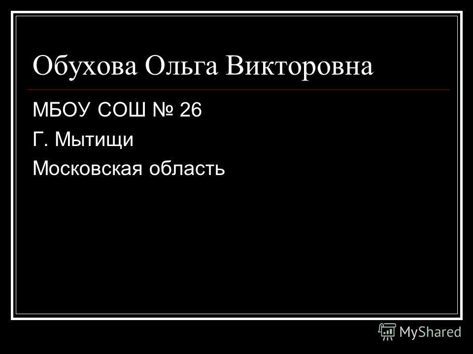 Обухова Ольга Викторовна МБОУ СОШ 26 Г. Мытищи Московская область