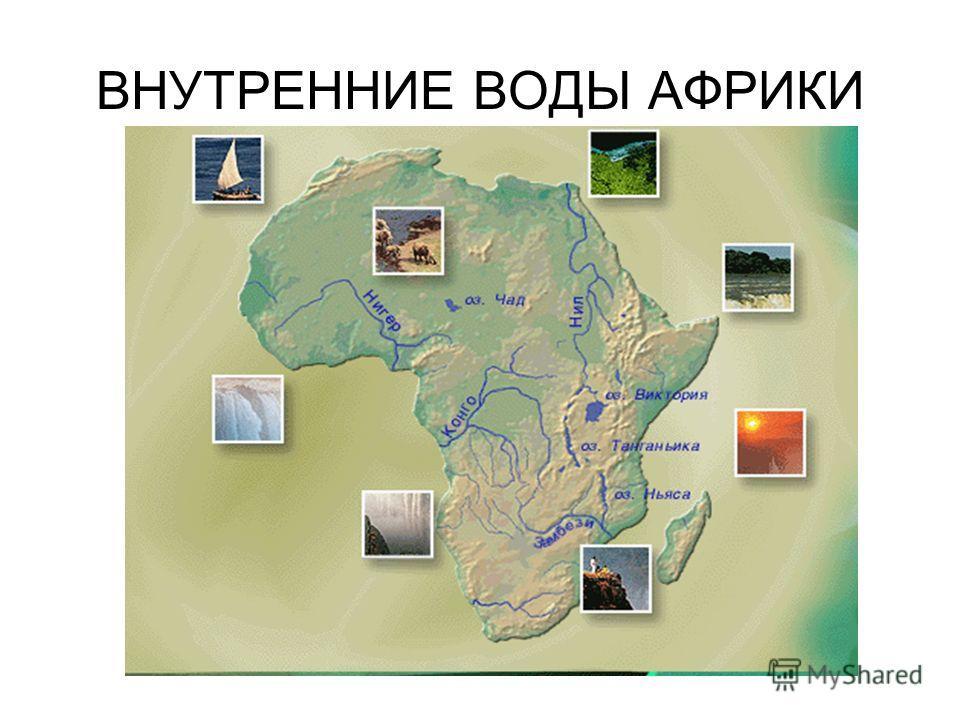 ВНУТРЕННИЕ ВОДЫ АФРИКИ