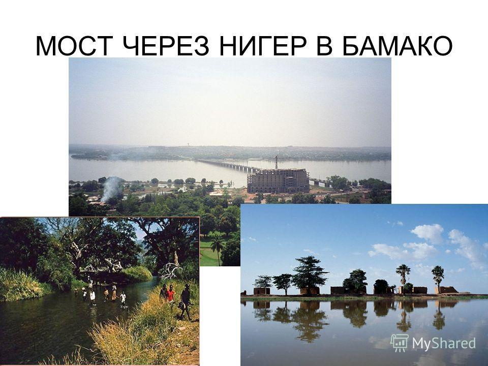 МОСТ ЧЕРЕЗ НИГЕР В БАМАКО
