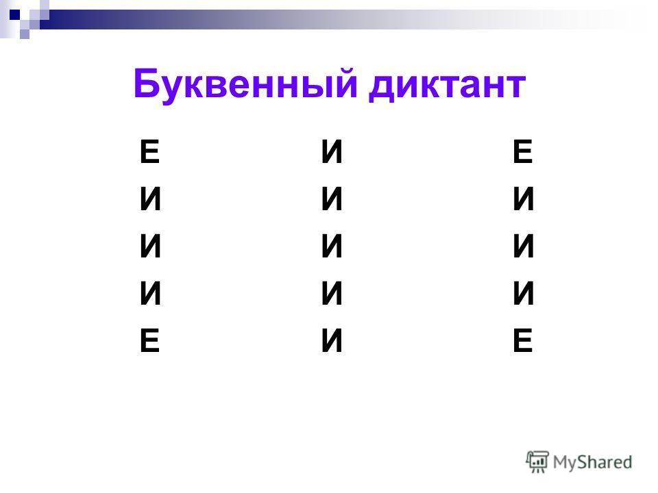 Буквенный диктант ЕИИИЕЕИИИЕ ИИИИИИИИИИ ЕИИИЕЕИИИЕ
