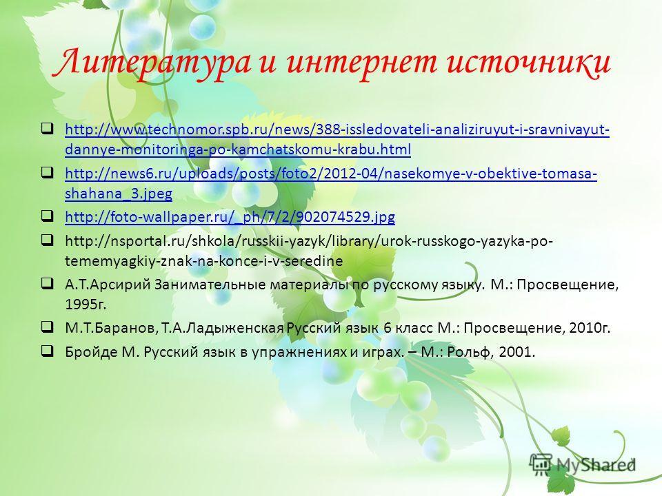 Литература и интернет источники http://www.technomor.spb.ru/news/388-issledovateli-analiziruyut-i-sravnivayut- dannye-monitoringa-po-kamchatskomu-krabu.html http://www.technomor.spb.ru/news/388-issledovateli-analiziruyut-i-sravnivayut- dannye-monitor