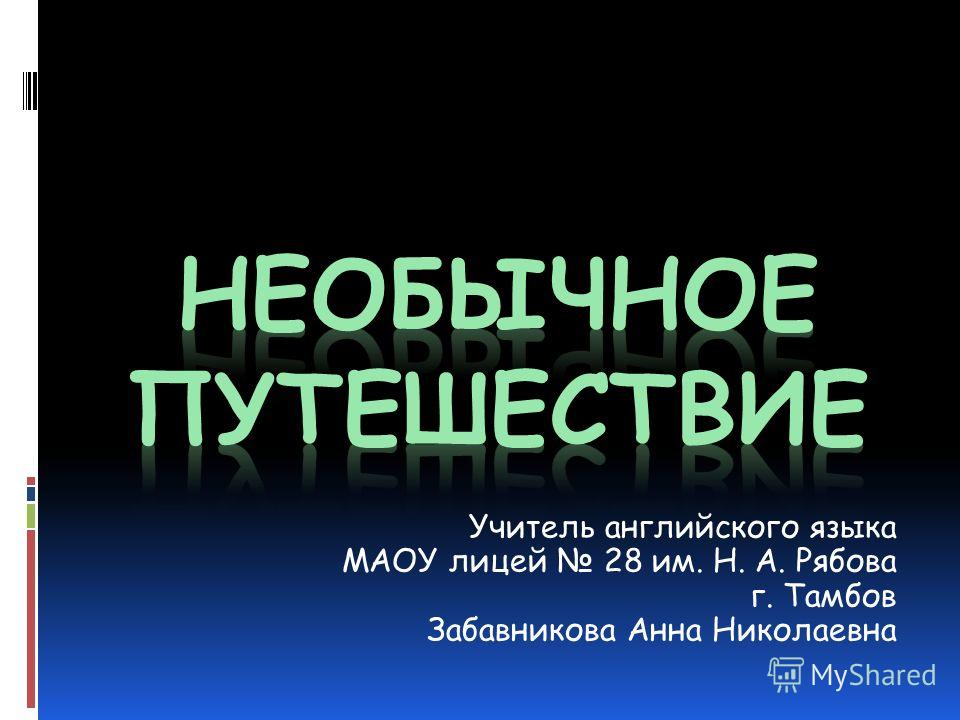 Учитель английского языка МАОУ лицей 28 им. Н. А. Рябова г. Тамбов Забавникова Анна Николаевна