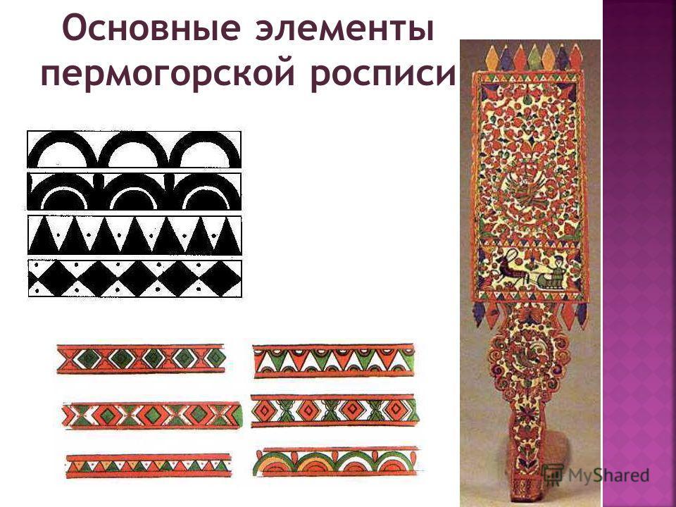 Основные элементы пермогорской росписи