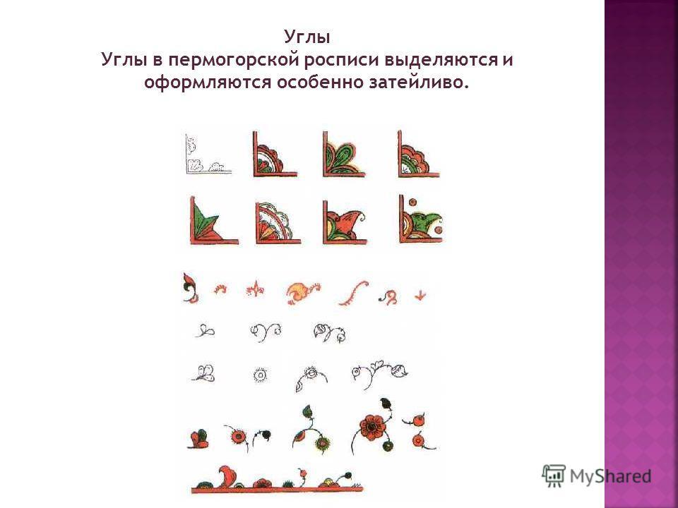 Углы Углы в пермогорской росписи выделяются и оформляются особенно затейливо.
