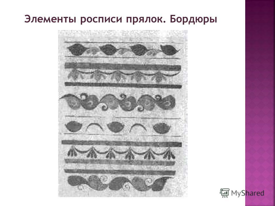Элементы росписи прялок. Бордюры