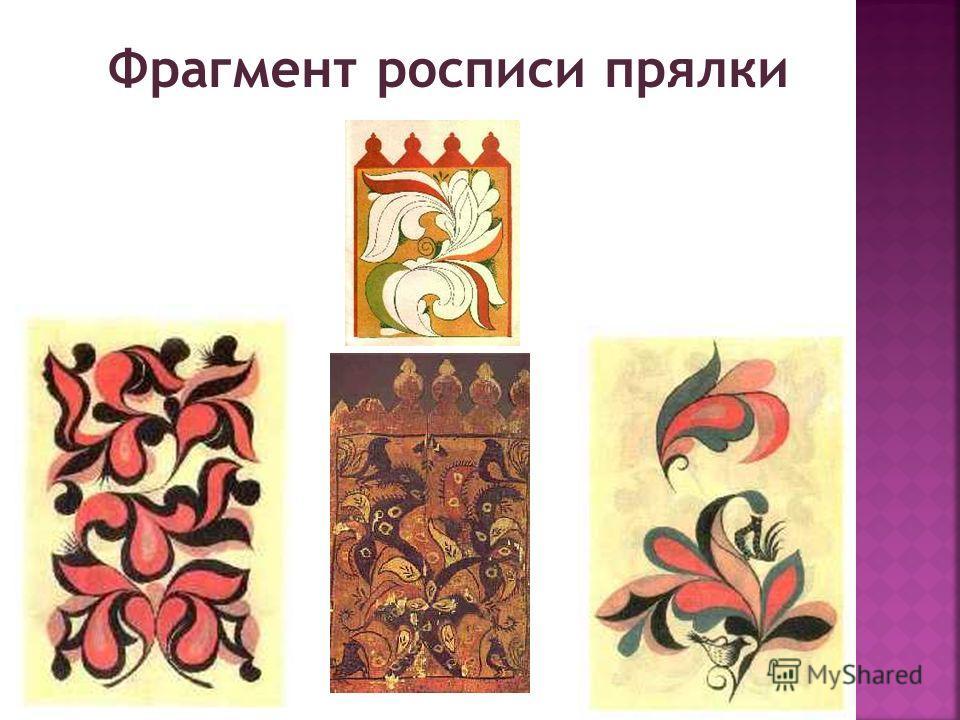 Фрагмент росписи прялки