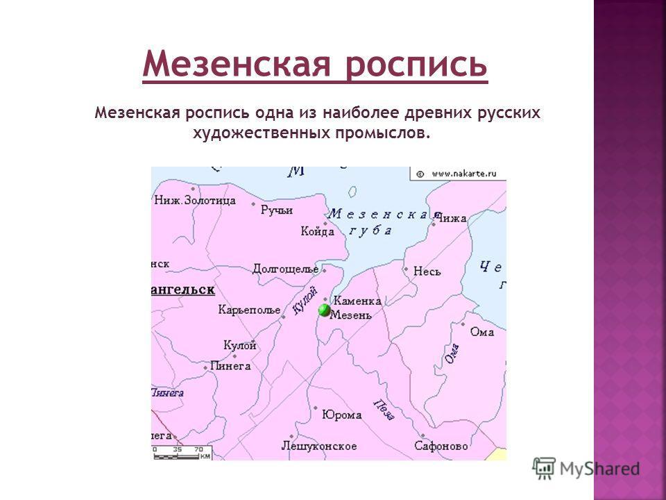 Мезенская роспись Мезенская роспись одна из наиболее древних русских художественных промыслов.