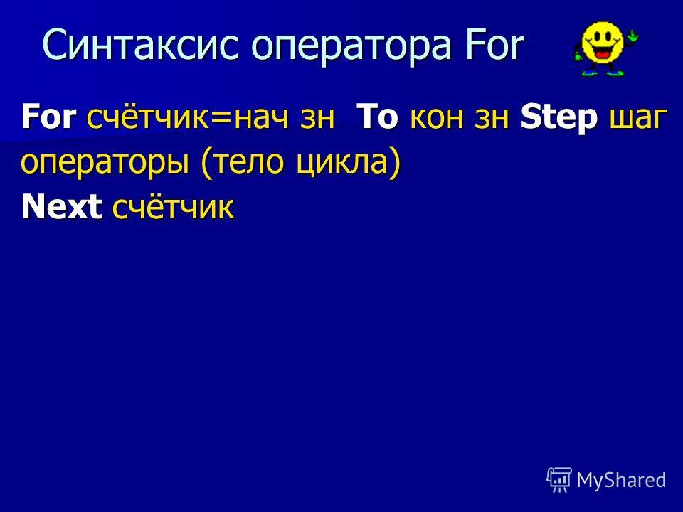 Синтаксис оператора For For счётчик=нач зн To кон зн Step шаг операторы (тело цикла) Next счётчик