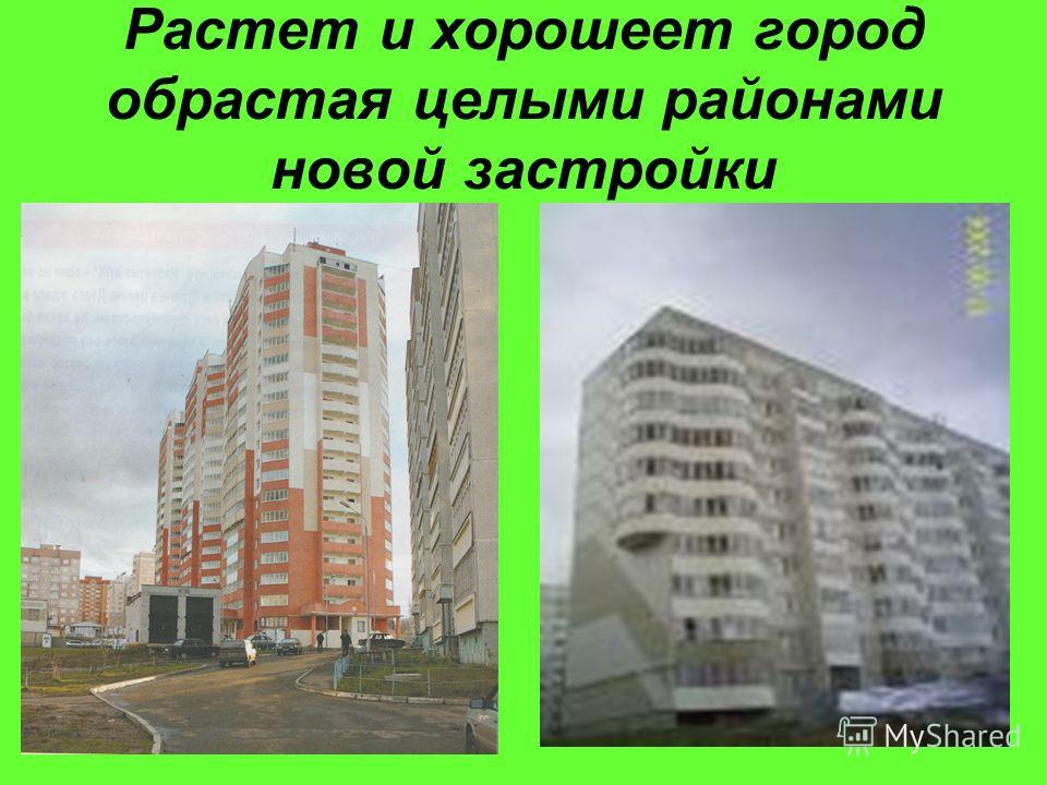 Растет и хорошеет город обрастая целыми районами новой застройки