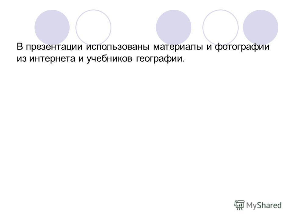 В презентации использованы материалы и фотографии из интернета и учебников географии.