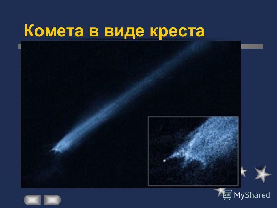 Таким образом, комета Хейла-Боппа была не стандартным явлением, она дала учёным новый повод для размышлений. Рис.: Комета Хейла-Боппа в ночном небе.