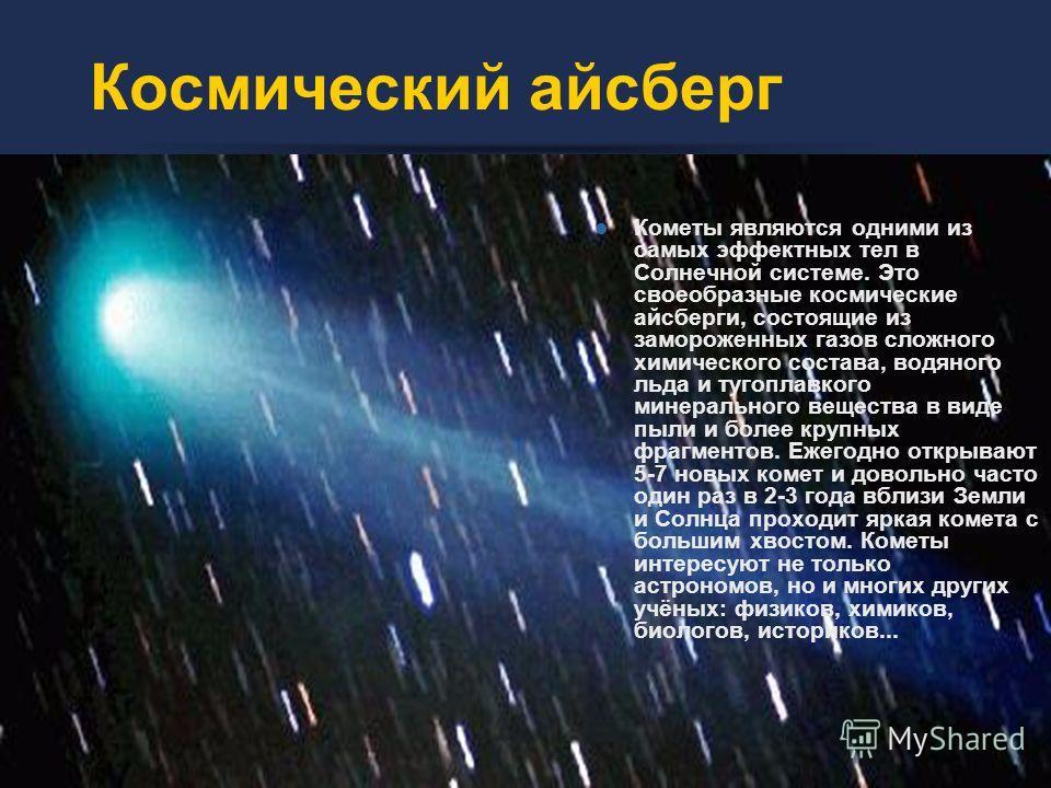 Природа комет, их рождение, жизнь и смерть. Откуда же приходят к нам «хвостатые звёзды»? До сих пор об источниках комет ведутся оживлённые дискуссии, но единое решение ещё не выработано. Ещё в XVIII веке Гершель, наблюдая туманности, предположил, что