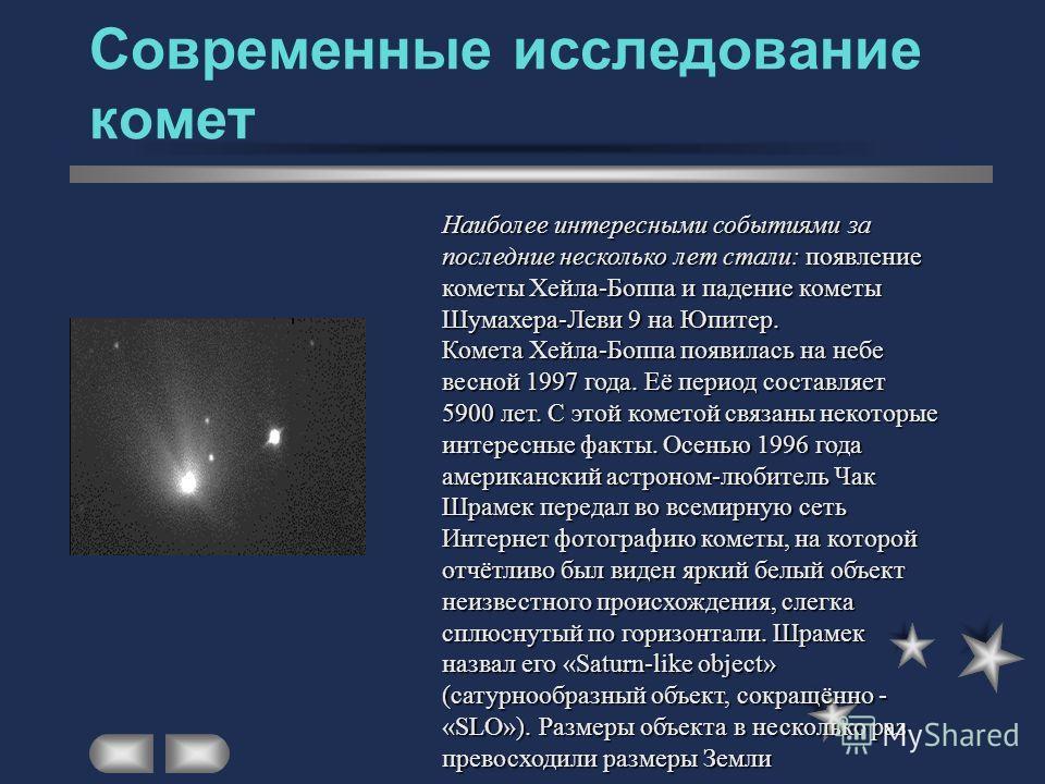 Ф. А. Бредихин разработал более совершенную механическую теорию кометных хвостов и предложил разбить их на три обособленные группы, в зависимости от величины отталкивающего ускорения. Анализ спектра головы и хвоста показал наличие следующих атомов, м