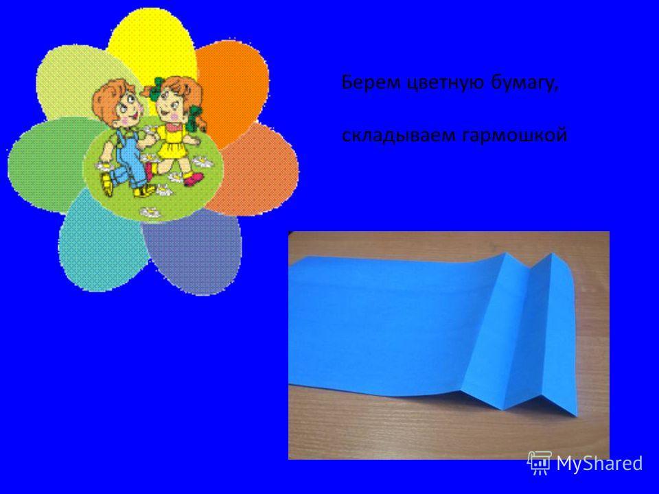 Берем цветную бумагу, складываем гармошкой