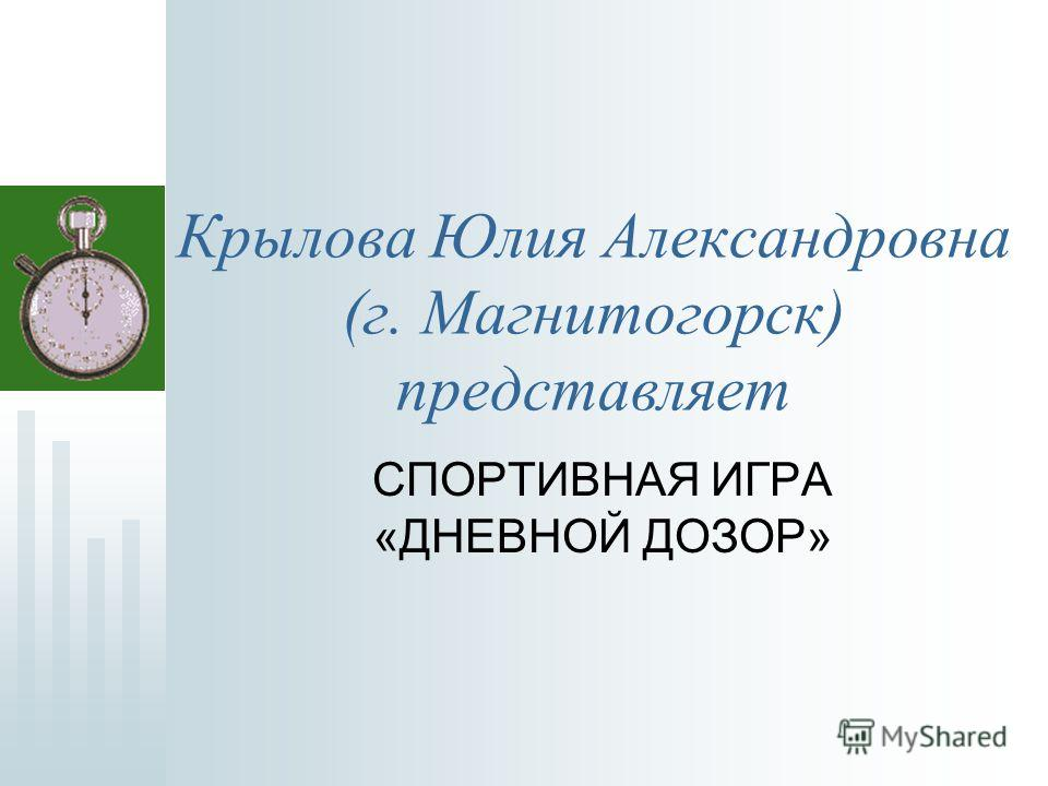 Крылова Юлия Александровна (г. Магнитогорск) представляет СПОРТИВНАЯ ИГРА «ДНЕВНОЙ ДОЗОР»