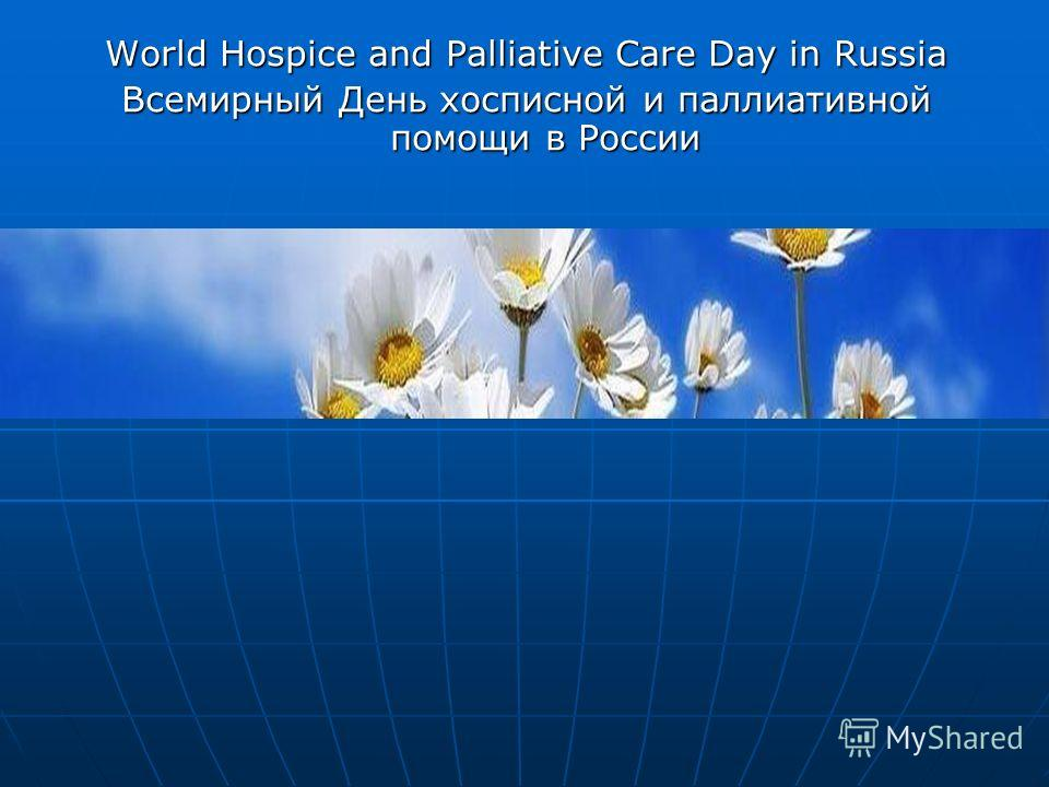 World Hospice and Palliative Care Day in Russia Всемирный День хосписной и паллиативной помощи в России