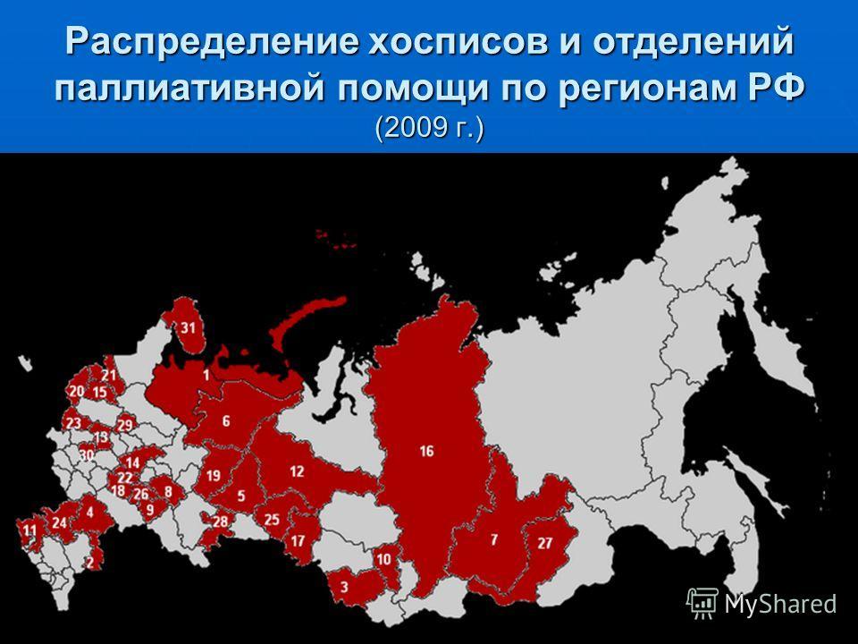 Распределение хосписов и отделений паллиативной помощи по регионам РФ (2009 г.)