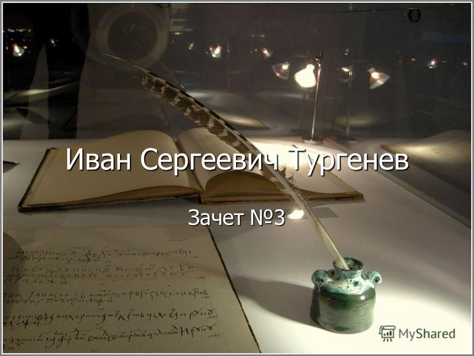 Иван Сергеевич Тургенев Зачет 3