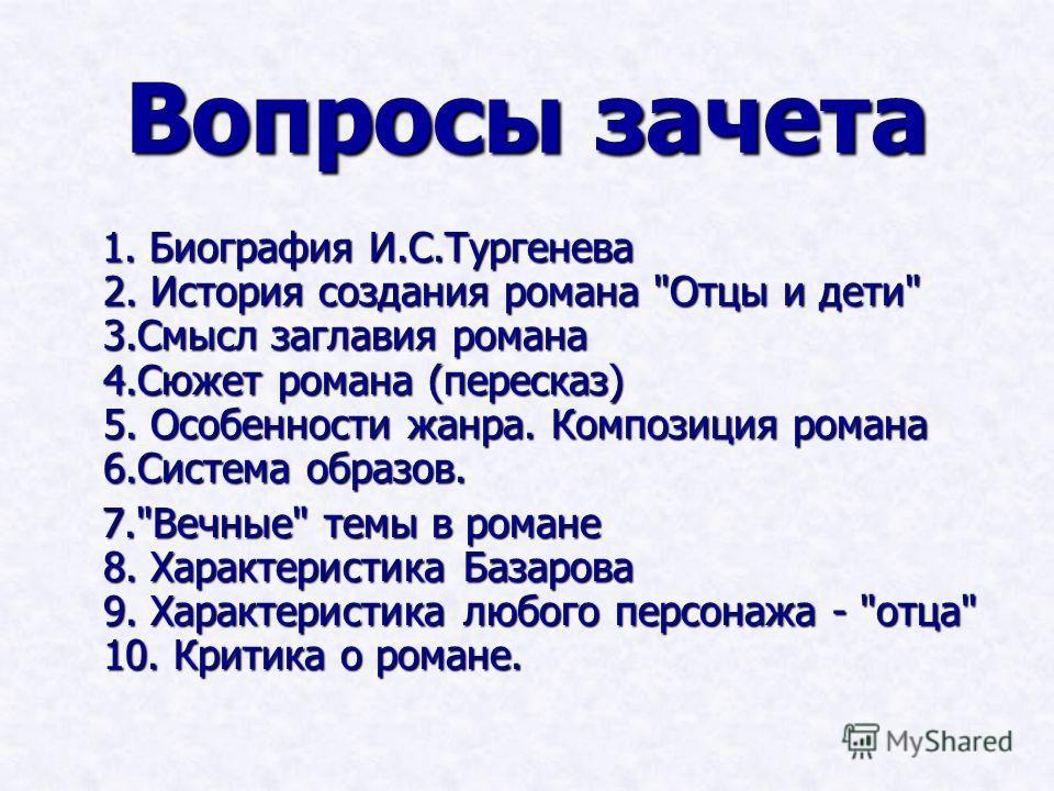 Вопросы зачета 1. Биография И.С.Тургенева 2. История создания романа