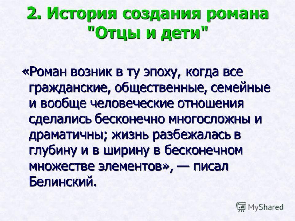 2. История создания романа