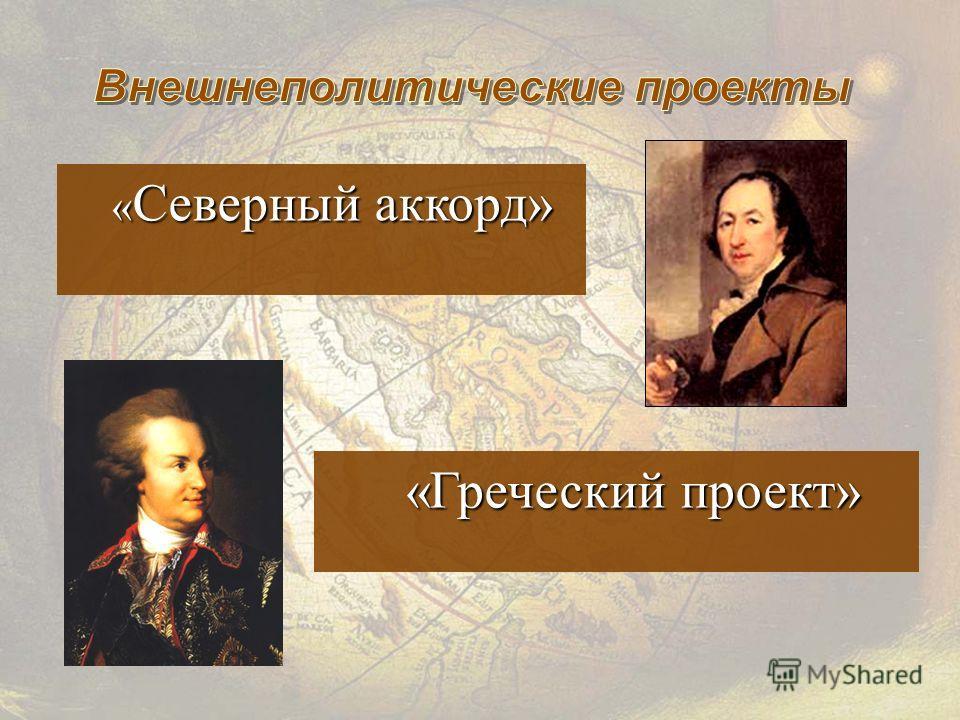 «Греческий проект» «Греческий проект» « Северный аккорд» « Северный аккорд»