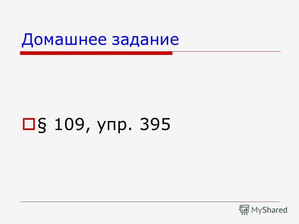 Домашнее задание § 109, упр. 395