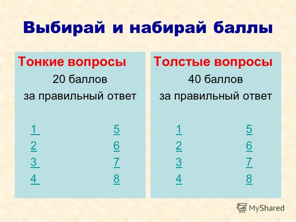 Выбирай и набирай баллы Тонкие вопросы 20 баллов за правильный ответ 1 51 5 2 626 3 73 7 4 84 8 Толстые вопросы 40 баллов за правильный ответ 1 515 2 626 3 737 4 848