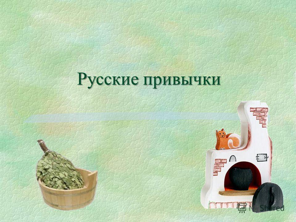 Русские привычки