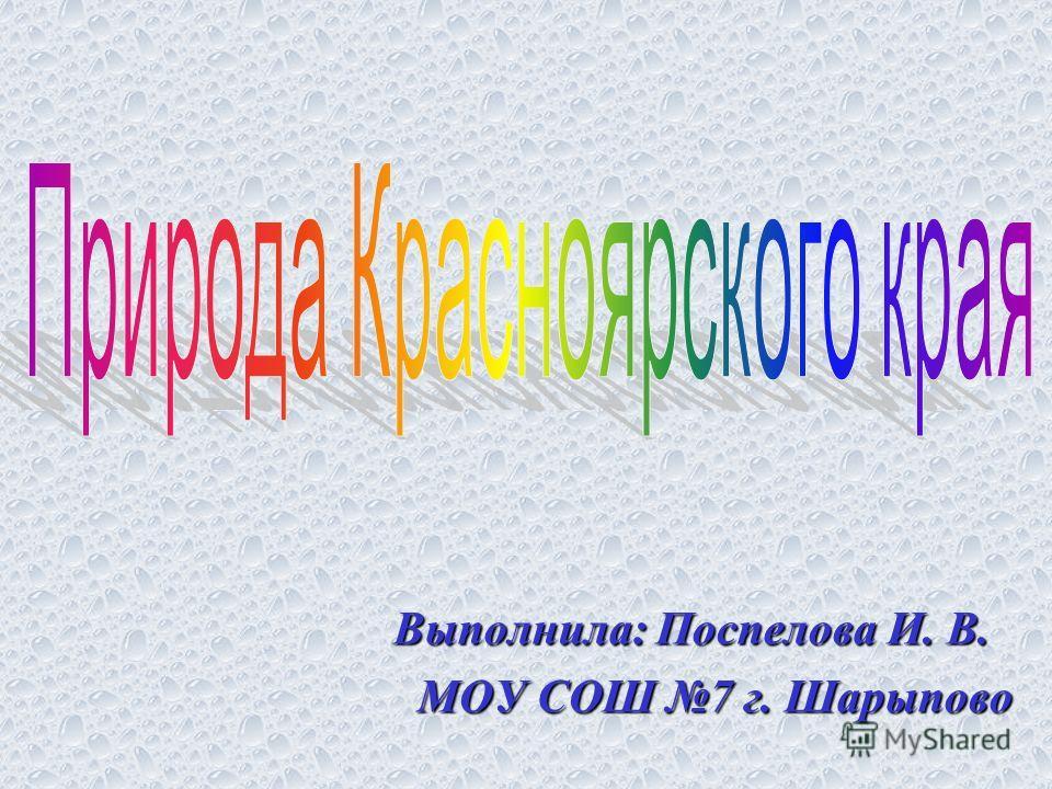 Выполнила: Поспелова И. В. МОУ СОШ 7 г. Шарыпово