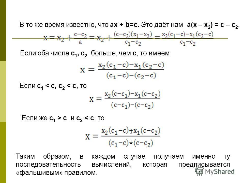 В то же время известно, что ax + b=c. Это даёт нам a(x – x 2 ) = c – c 2, Если оба числа c 1, c 2 больше, чем с, то имеем Если c 1 < c, c 2 < c, то Если же с 1 > c и c 2 < c, то Таким образом, в каждом случае получаем именно ту последовательность выч