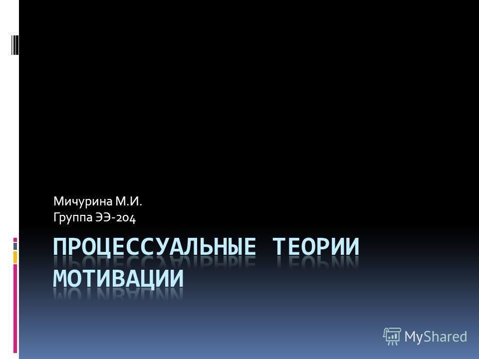 Мичурина М.И. Группа ЭЭ-204