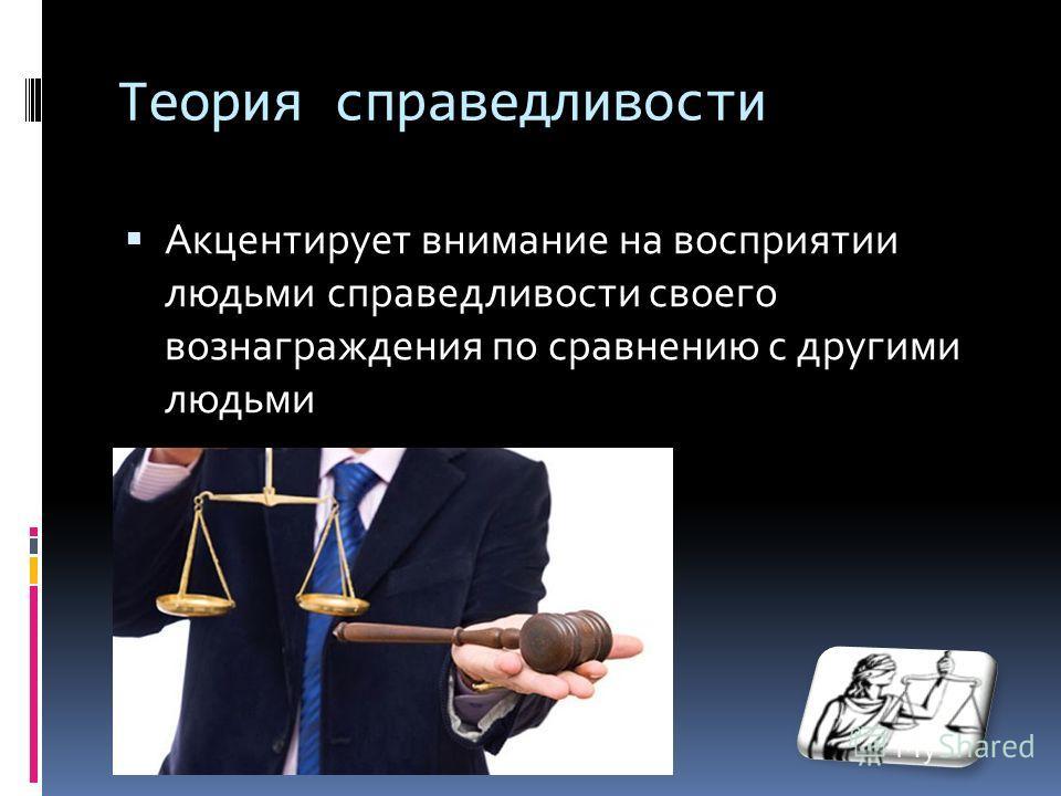 Акцентирует внимание на восприятии людьми справедливости своего вознаграждения по сравнению с другими людьми