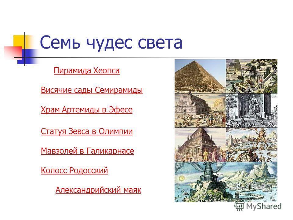 Семь чудес света Пирамида Хеопса Висячие сады Семирамиды Храм Артемиды в Эфесе Статуя Зевса в Олимпии Мавзолей в Галикарнасе Колосс Родосский Александрийский маяк