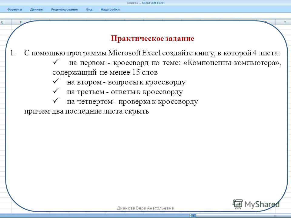 Практическое задание 1.С помощью программы Microsoft Excel создайте книгу, в которой 4 листа: на первом - кроссворд по теме: «Компоненты компьютера», содержащий не менее 15 слов на втором - вопросы к кроссворду на третьем - ответы к кроссворду на чет