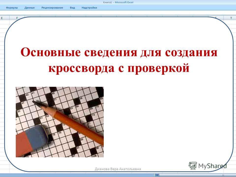 Основные сведения для создания кроссворда с проверкой Дианова Вера Анатольевна