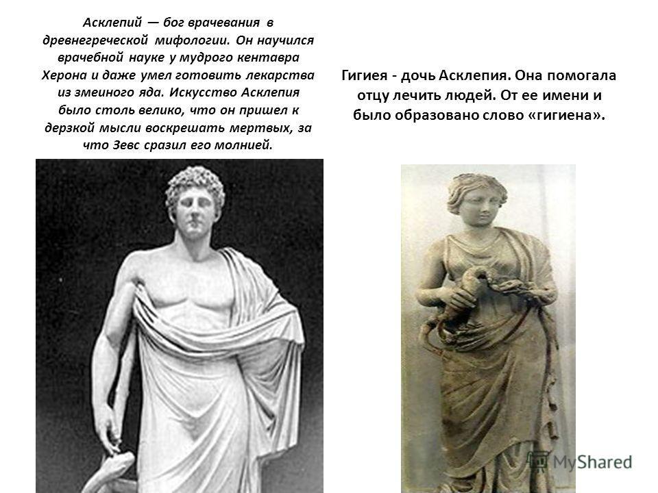 Асклепий бог врачевания в древнегреческой мифологии. Он научился врачебной науке у мудрого кентавра Херона и даже умел готовить лекарства из змеиного яда. Искусство Асклепия было столь велико, что он пришел к дерзкой мысли воскрешать мертвых, за что